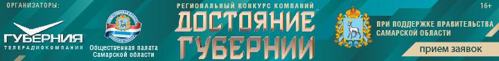 Достояние губернии